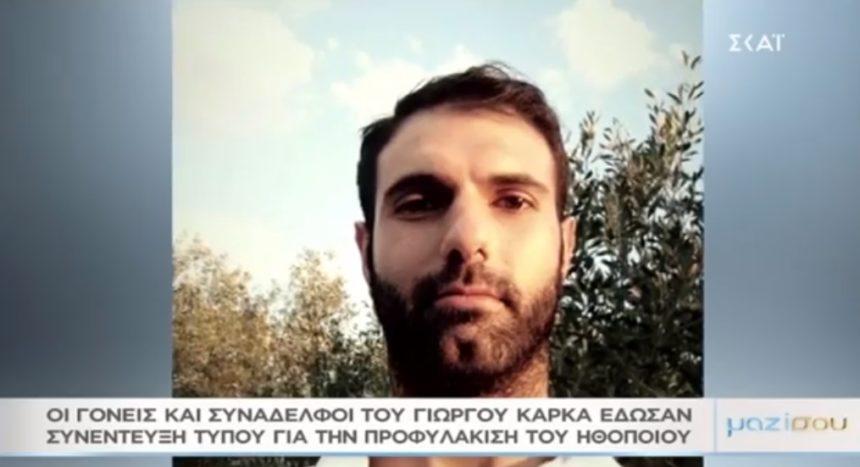 Μαζί σου: Γονείς και συνάδελφοι του Γιώργου Καρκά στο πλευρό του! Τα νέα στοιχεία- Video | tlife.gr