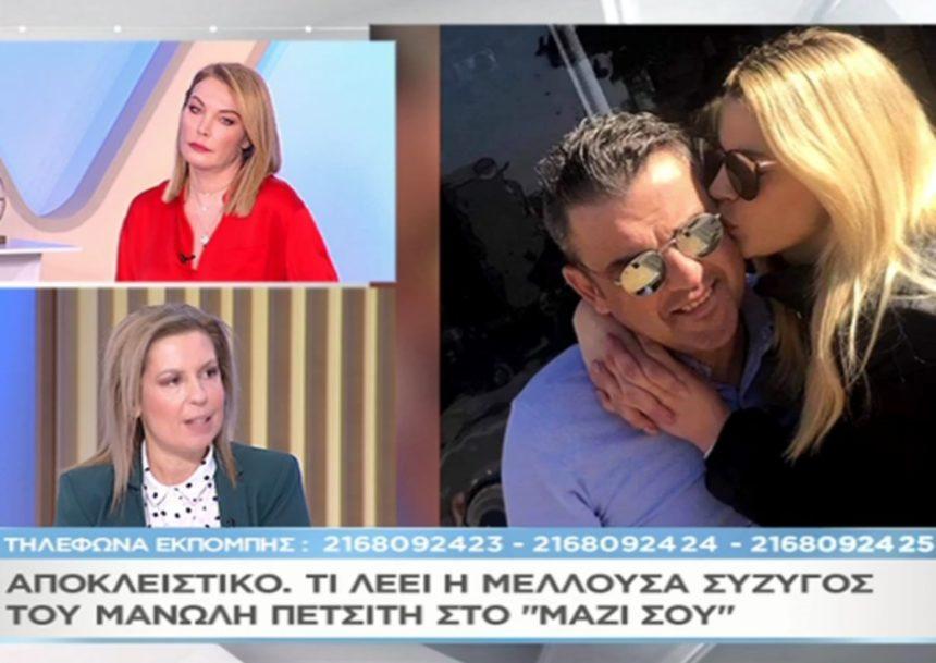 Βίκυ Καρνέζη: Τι λέει στο «Μαζί σου» η μέλλουσα σύζυγος του Μανώλη Πετσίτη (video) | tlife.gr