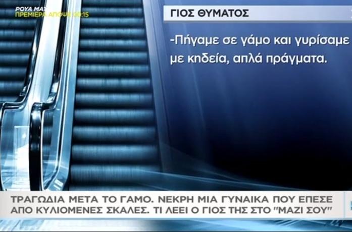 «Μαζί σου»: Σοκάρει η τραγωδία μετά τον γάμο στη Β. Ελλάδα – Σκοτώθηκε η γιαγιά τη νύφης στις κυλιόμενες σκάλες   tlife.gr
