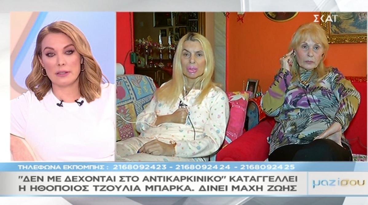 Συγκλονίζει η ηθοποιός Τζούλια Μπάρκα στο «Μαζί σου» – Η δραματική έκκληση και η μάχη με τον καρκίνο Video   tlife.gr