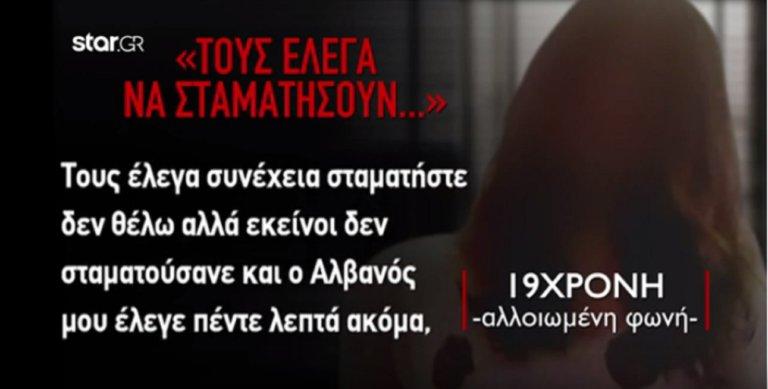 Συγκλονίζει το θύμα βιασμού στη Ρόδο: Τους έλεγα συνέχεια «σταματήστε, δεν θέλω» | tlife.gr