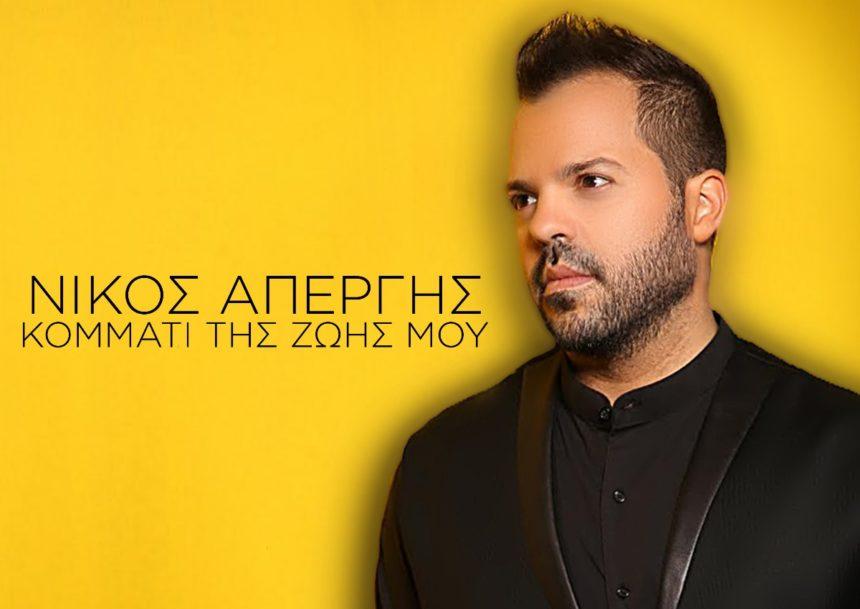 Νίκος Απέργης: Σαρώνει στο YouTube η νέα του επιτυχία «Κομμάτι Της Ζωής Μου»! | tlife.gr