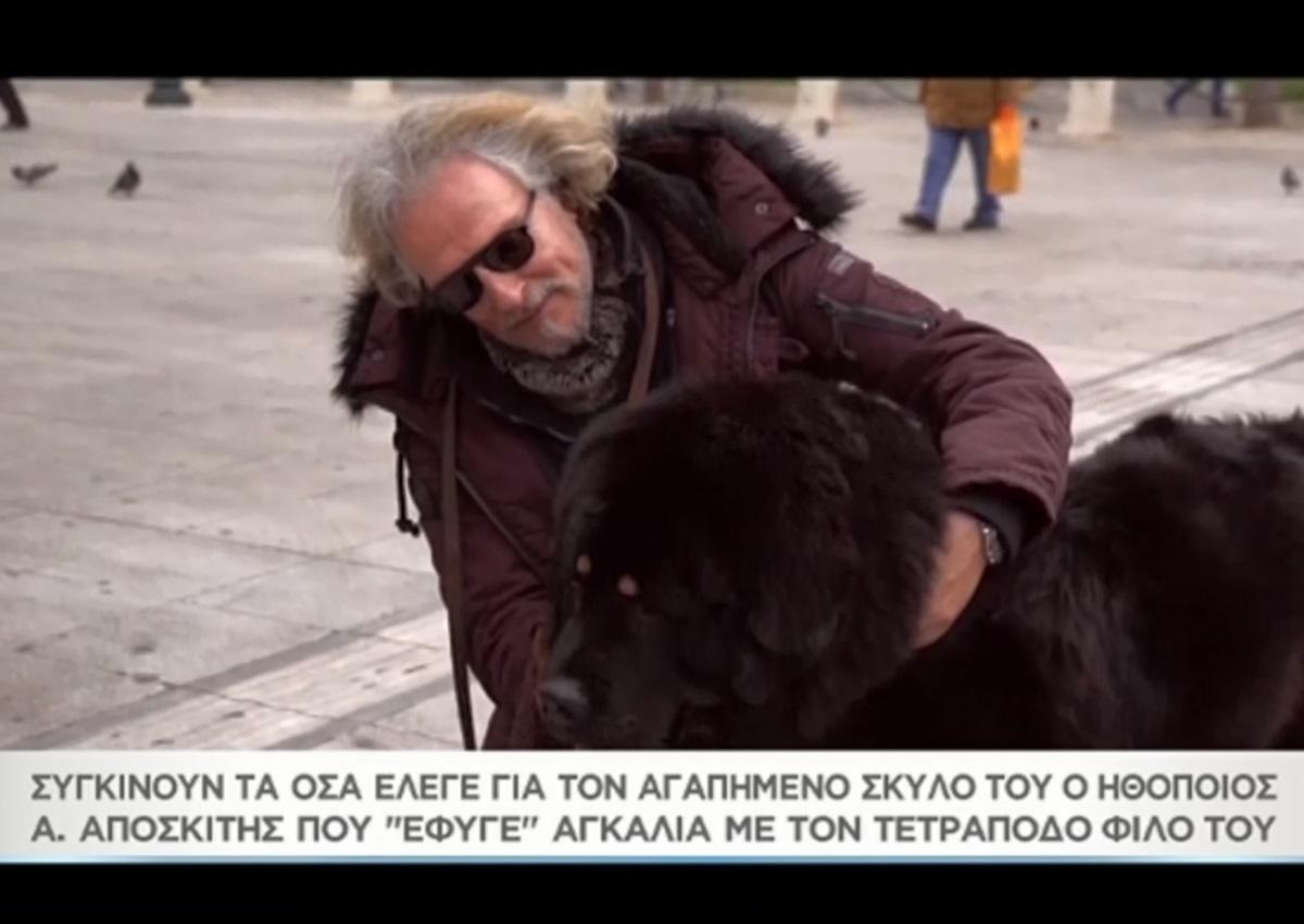 «Μαζί σου»: Συγκινούν τα όσα έλεγε ο Αριστοτέλης Αποσκίτης για τον αγαπημένο του σκύλο! (video) | tlife.gr