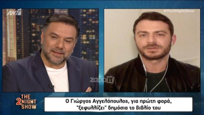 Η δημόσια συγγνώμη του Ντάνου: «Νόμιζα ότι εγώ ήμουν και κανένας άλλος» | tlife.gr