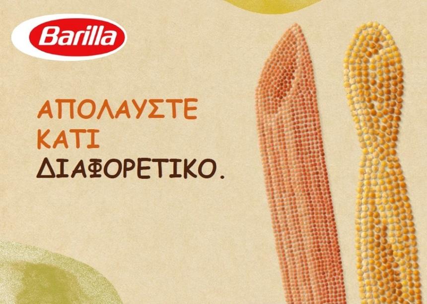 Barilla Legumes: Αυτό είναι το επόμενο success story στην κουζίνα σου!