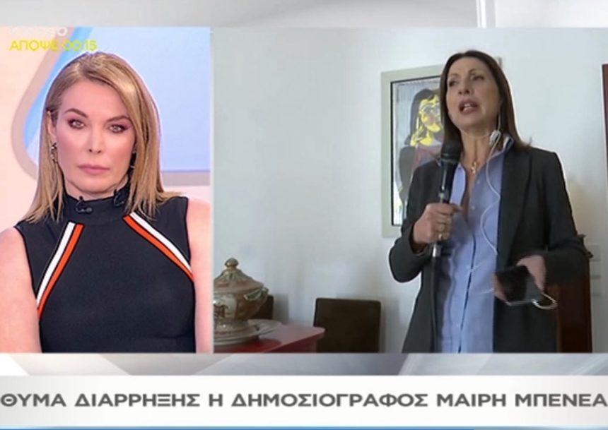 Θύμα διάρρηξης η δημοσιογράφος του «Μαζί σου» Μαίρη Μπενέα – Έκανε αυτοψία στο σπίτι της on air (video)   tlife.gr