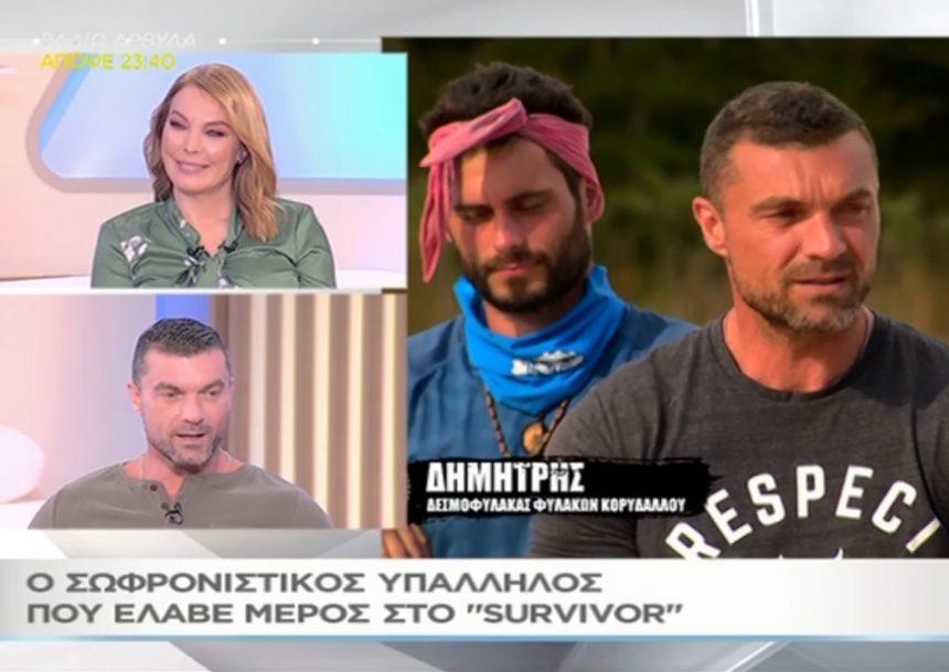 Δημήτρης Μαργαρίτης: Η εξομολόγηση του δεσμοφύλακα του Survivor στο «Μαζί σου» (video)   tlife.gr
