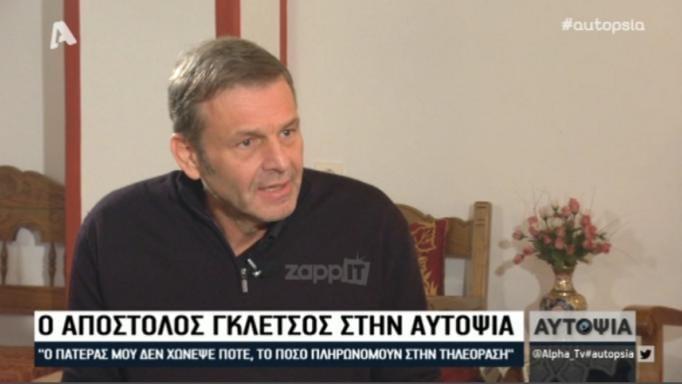 Απόστολος Γκλέτσος: Αυτή είναι η αμοιβή του από το Τατουάζ! | tlife.gr