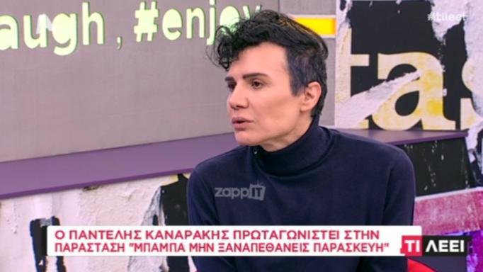Σε αμηχανία ο Παντελής Καναράκης! Τι είπε μετά τη συνέντευξη – κόλαφο της Μουτίδου; | tlife.gr