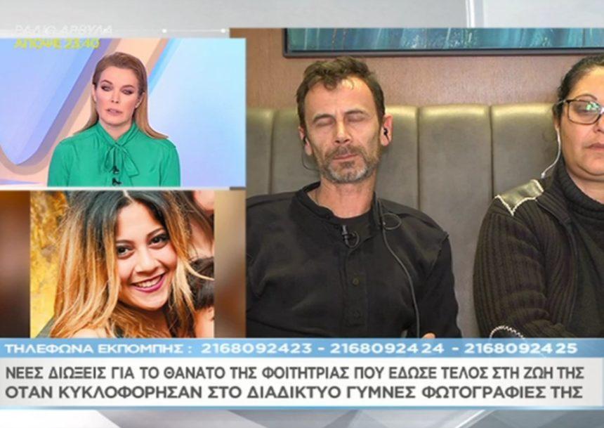 Νέες διώξεις για το θάνατο της φοιτήτριας από τα Γιαννιτσά – Τι λένε στο «Μαζί σου» οι δύο νεαροί άντρες (video) | tlife.gr