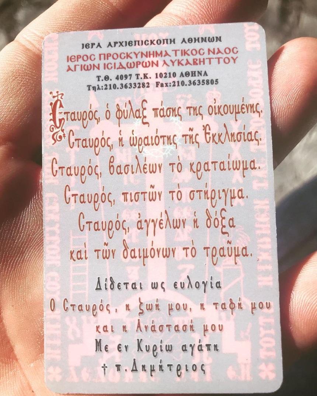 Γιώργος Αγγελόπουλος: H άγνωστη προσφορά του σε εκκλησία στον Λυκαβηττό! [pics]