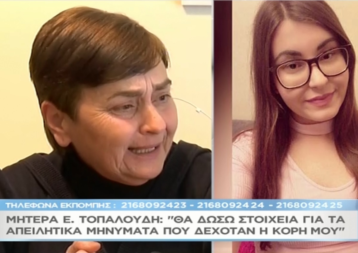 Ξεσπά η μητέρα της Ελένης Τοπαλούδη στο «Μαζί σου» – «Γιατί το έκαναν αυτό τα τέρατα, οι ανώμαλοι; Βρωμεροί άνθρωποι…» (video) | tlife.gr