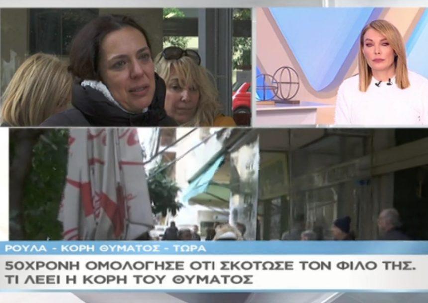 Άγριο έγκλημα στον Πειραιά: 79χρονος κατακρεουργήθηκε από τη σύντροφό του – Τι λέει η κόρη του στο «Μαζί σου» (video) | tlife.gr