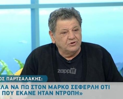 Οργή Παρτσαλάκη για Σεφερλή! «Είναι ντροπή σου! Είσαι μικρόψυχος!» | tlife.gr