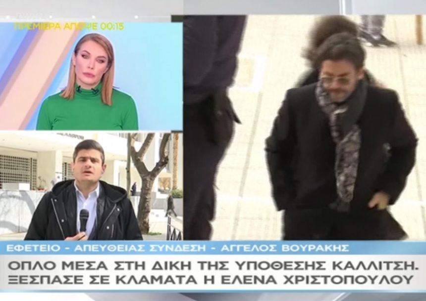 «Μαζί σου»: Όπλο μέσα στη δίκη της υπόθεσης Καλλίτση – Ξέσπασε σε κλάματα η Έλενα Χριστοπούλου (video)   tlife.gr