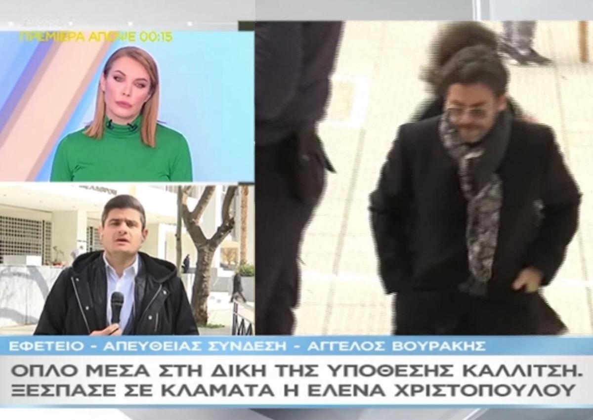 «Μαζί σου»: Όπλο μέσα στη δίκη της υπόθεσης Καλλίτση – Ξέσπασε σε κλάματα η Έλενα Χριστοπούλου (video) | tlife.gr