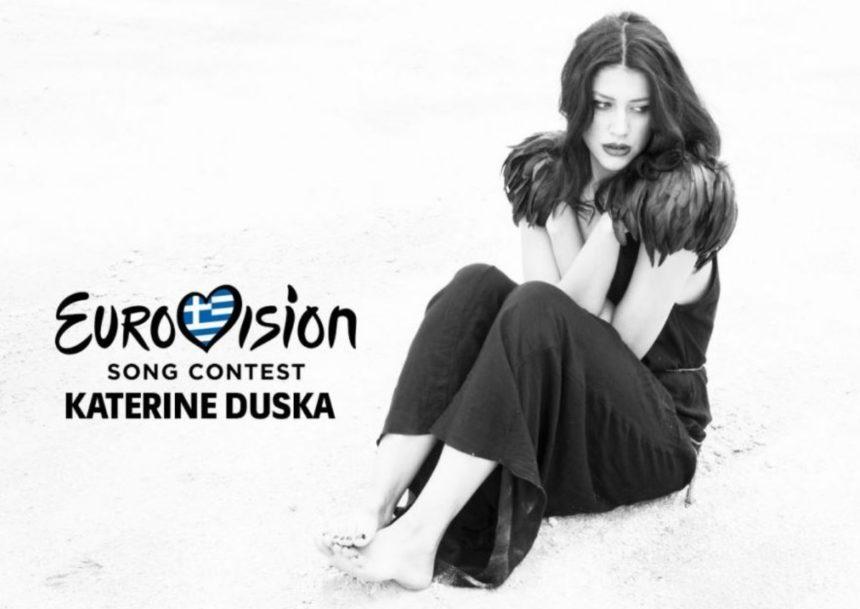 Eurovision 2019: Η Κατερίνα Ντούσκα αποκάλυψε τον τίτλο του τραγουδιού της ελληνικής συμμετοχής!   tlife.gr