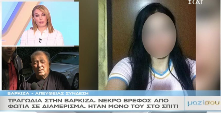Τραγωδία στην Βάρκιζα Κάηκε 13 μηνών μωρό που το άφησαν μόνο του στο σπίτι – Όσα αποκαλύπτει οικογενειακός φίλος της μητέρας στο «Μαζί σου» – Video | tlife.gr