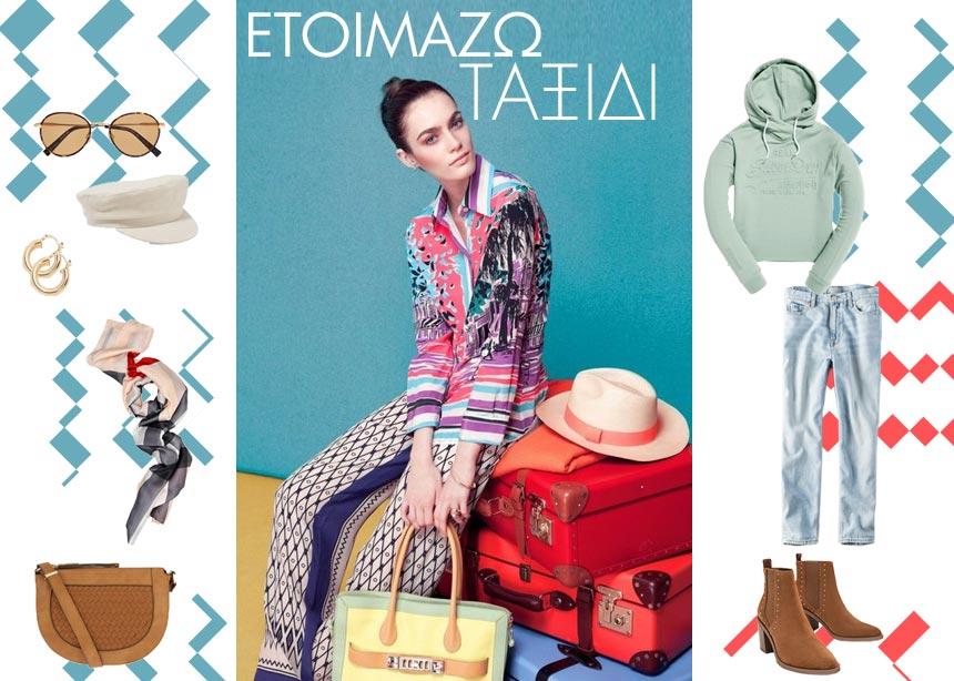 Καθαρά Δευτέρα 2019: Το Tlife σου ετοίμασε τη βαλίτσα του 3ημέρου με τα πιο στιλάτα κομμάτια! | tlife.gr
