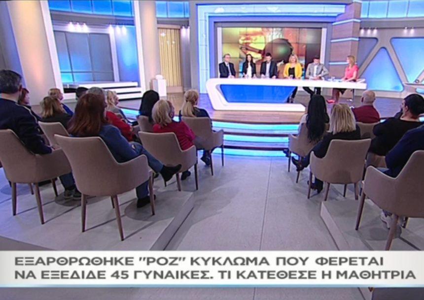 Εξαρθρώθηκε ροζ κύκλωμα που εξέδιδε νεαρές γυναίκες – Σοκάρει η μαρτυρία της 17χρονης μαθήτριας στο «Μαζί σου» (video) | tlife.gr