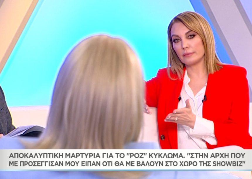 Αποκαλυπτική μαρτυρία στο «Μαζί σου» – «Πώς έμπλεξα στα δίχτυα του ροζ κυκλώματος» (video) | tlife.gr