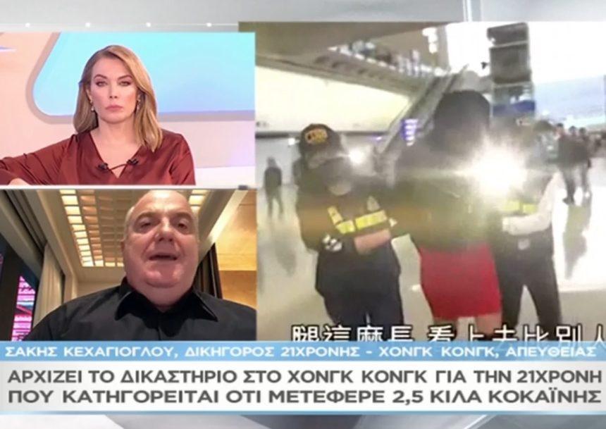 Αρχίζει στο Χονγκ Κονγκ το δικαστήριο του μοντέλου με την κοκαΐνη – Τι λέει ο δικηγόρος της στο «Μαζί σου» (video) | tlife.gr