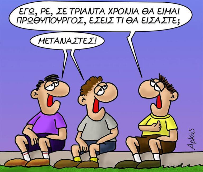 Ο Αρκάς «πυροβολεί» ξανά με τα «παιδικά χρόνια ενός πρωθυπουργού» | tlife.gr