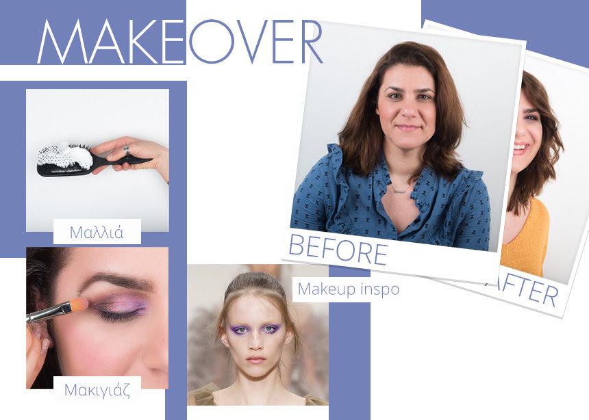 Makeover: πώς να φορέσεις την τάση όταν δεν είσαι μοντέλο   tlife.gr
