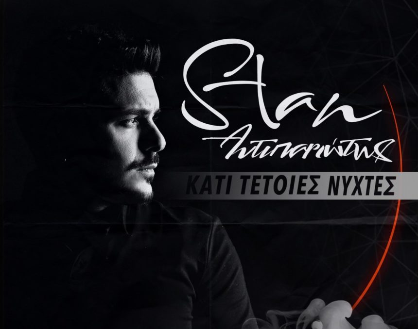 STAN: Ποια Ελληνίδα ηθοποιός πρωταγωνιστεί στο νέο του video clip «Κάτι Τέτοιες Νύχτες»; Video | tlife.gr