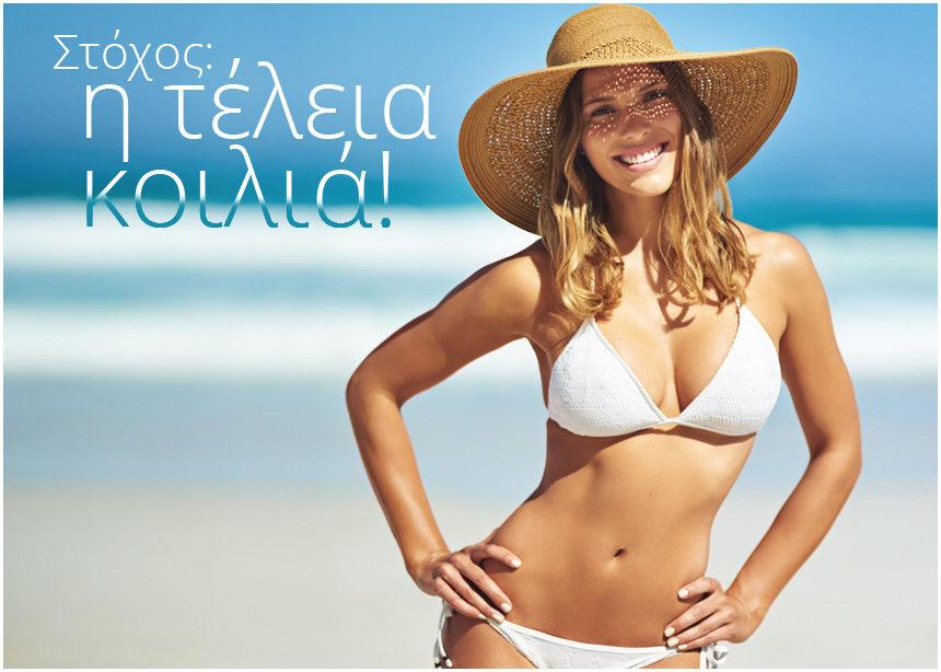 Μυστικά για επίπεδη κοιλιά! Κάνε αυτά τα 8 πραγματάκια καθημερινά και διώξε το λίπος από την περιοχή | tlife.gr