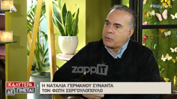 Φώτης Σεργουλόπουλος: Ο καλεσμένος του στην εκπομπή που μίλησε απαξιωτικά για τον ίδιο | tlife.gr