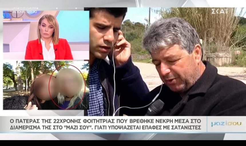 Συγκλονίζει στο «Μαζί σου» ο πατέρας της 22χρονης Αρετής που βρέθηκε νεκρή – Γιατί υποψιάζεται σατανιστές | tlife.gr