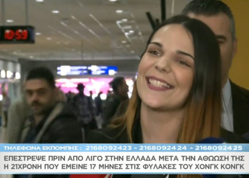 «Μαζί σου»: Επέστρεψε στην Ελλάδα η Ειρήνη Μελισσαροπούλου μετά την αθώωσή της για την κοκαΐνη – Οι πρώτες δηλώσεις της (video) | tlife.gr