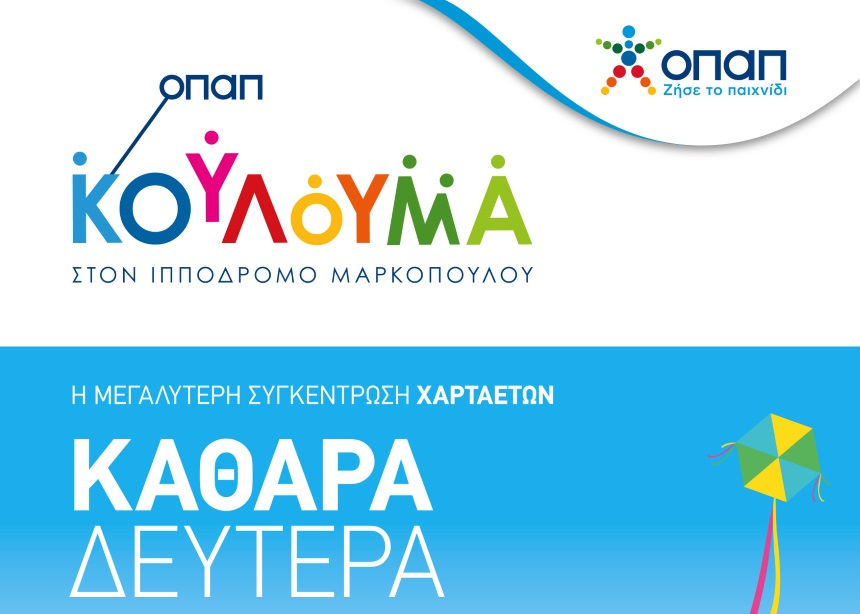 Γιορτή χαρταετού στο Μαρκόπουλο   tlife.gr