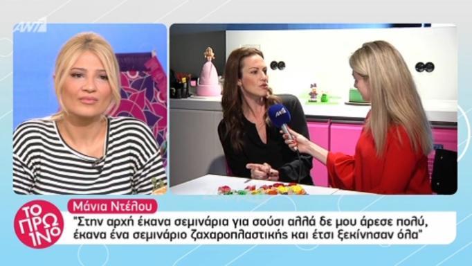 Μάνια Ντέλου: Αποκάλυψε το πραγματικό της όνομα και την ηλικία της! | tlife.gr