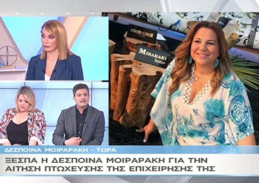 Ξεσπά στο «Μαζί σου» η Δέσποινα Μοιραράκη για την αίτηση πτώχευσης της επιχείρησής της (video) | tlife.gr