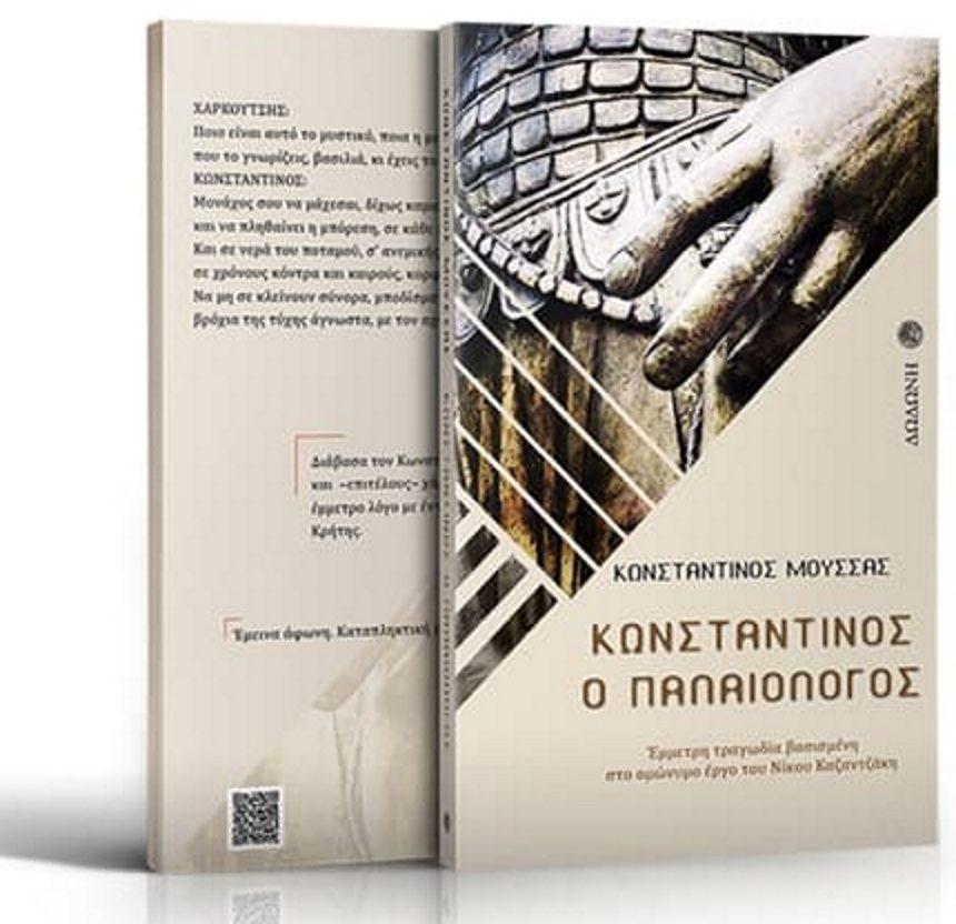 «Κωνσταντίνος Παλαιολόγος»: Την Τετάρτη η παρουσίαση του βιβλίου του Κωνσταντίνου Μούσσα | tlife.gr