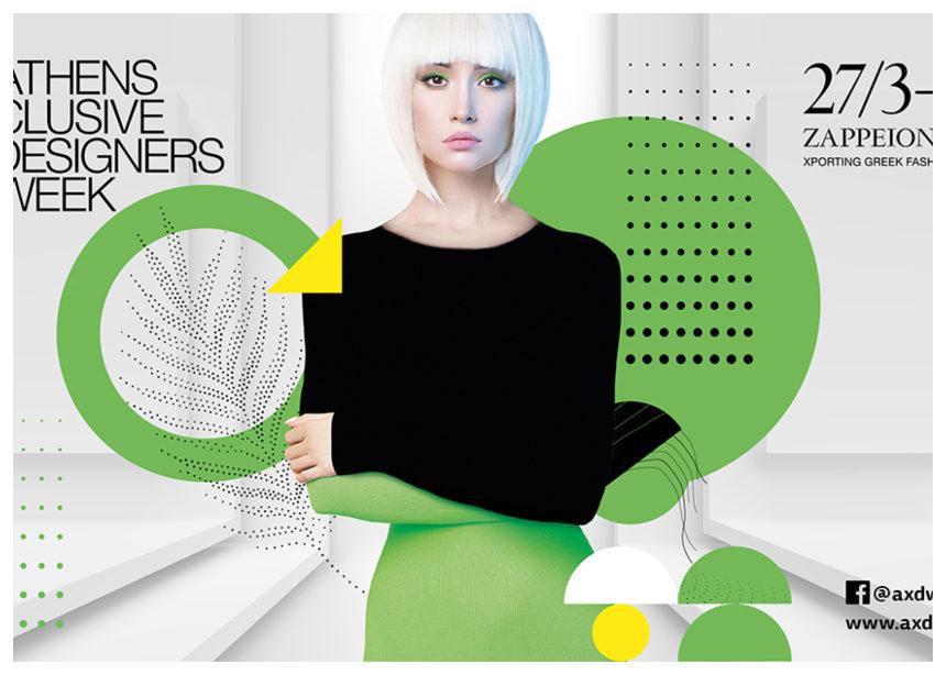Πλησιάζει η 25η Athens Xclusive Designers Week!   tlife.gr