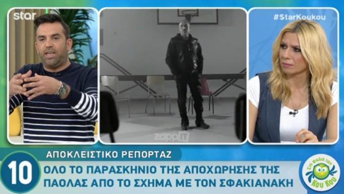 Νότης Σφακιανάκης – Πάολα: Κακός χαμός στο καμαρίνι! Ποια είναι η αλήθεια; | tlife.gr
