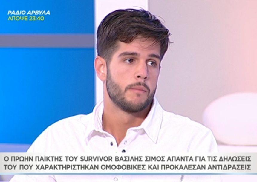 «Μαζί σου»: Ο Βασίλης Σίμος απαντά για τις δηλώσεις του στο Survivor που χαρακτηρίστηκαν ομοφοβικές! (video) | tlife.gr