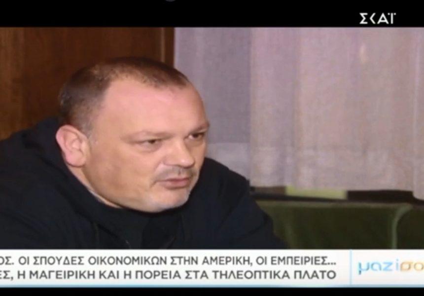 Ο Δημήτρης Σκαρμούτσος μιλά στο «Μαζί σου» για τις σπουδές οικονομικών, τις εμπειρίες… για τρεις ζωές και την πορεία στα τηλεοπτικά πλατό [video] | tlife.gr