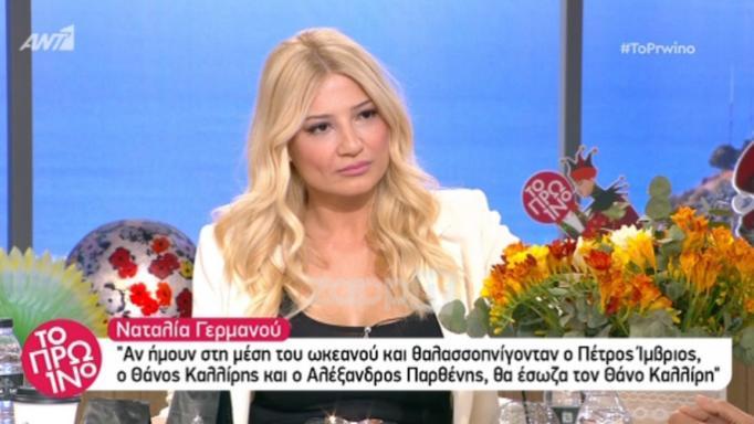 Χαμός με τη Φαίη Σκορδά στην εκπομπή του Θέμη Γεωργαντά! Μάλωσαν στο γύρισμα… | tlife.gr