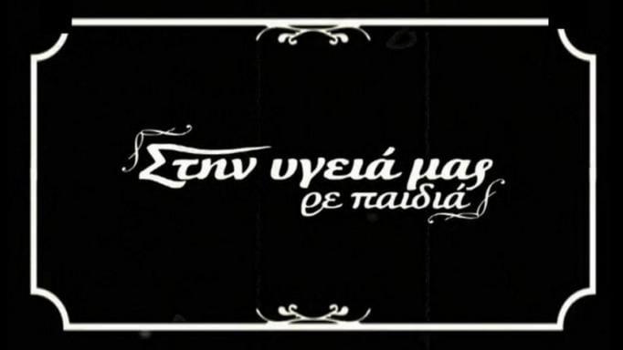 Πέθανε ο παραγωγός της εκπομπής «Στην υγειά μας, ρε παιδιά», Βασίλης Λάσκαρης | tlife.gr