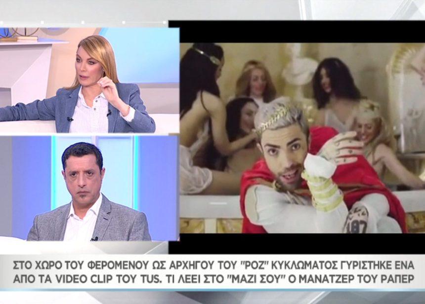 «Μαζί σου»: O μάνατζερ του Tus απαντά για τα βίντεο κλιπ του ράπερ που γυρίστηκαν στη βίλα του ροζ κυκλώματος (video) | tlife.gr