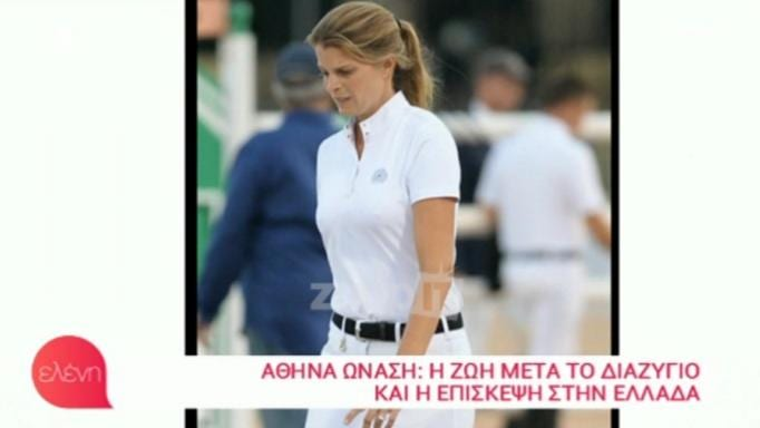 Αθηνά Ωνάση: Σε ποια πόλη ζει «αόρατη» μετά το διαζύγιο;   tlife.gr