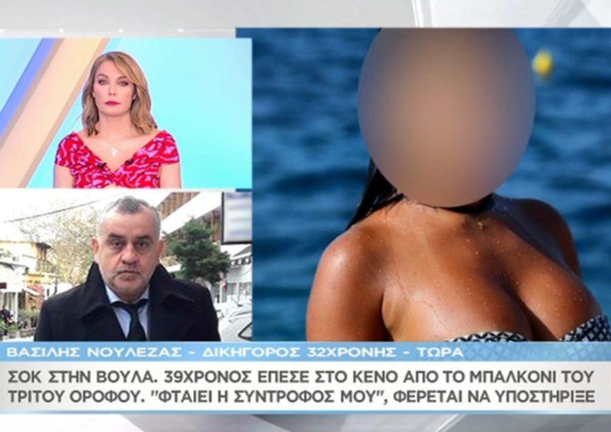 39χρονος έπεσε στο κενό από τον τρίτο όροφο – Κατηγορείται η φίλη του – Τι λέει ο δικηγόρος της στο «Μαζί σου» (video) | tlife.gr