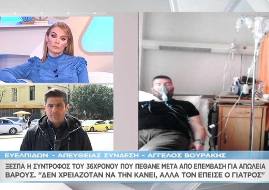 Ξεσπά στο «Μαζί σου» η σύντροφος του 36χρονου που πέθανε μετά από επέμβαση για απώλεια βάρους (video) | tlife.gr
