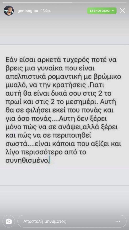 Το όλο νόημα μήνυμα του Σάββα Γκέντσογλου μετά τον σάλο με τις δηλώσεις της Αγγελικής Ηλιάδη!