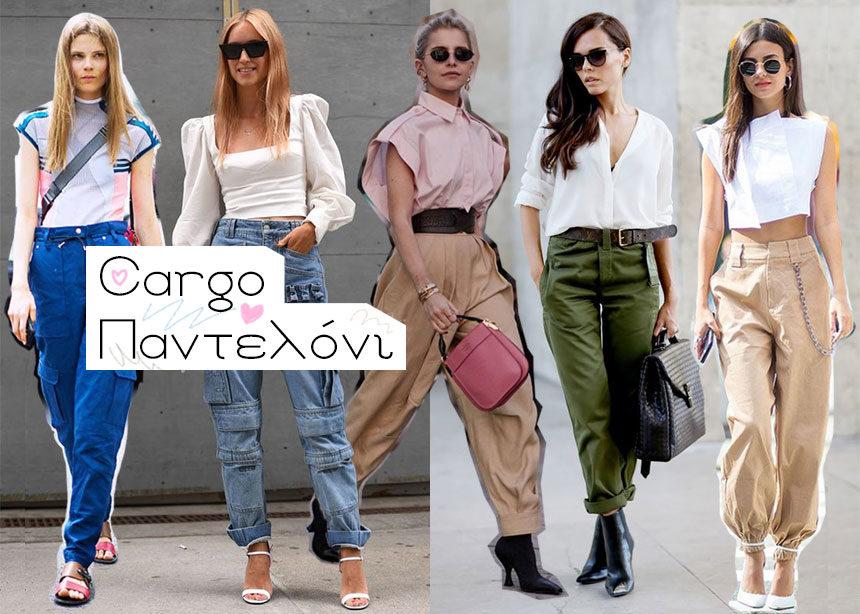 Cargo pants: Το trend που έρχεται από τα 90s και πώς να το φορέσεις αυτήν τη σεζόν!   tlife.gr