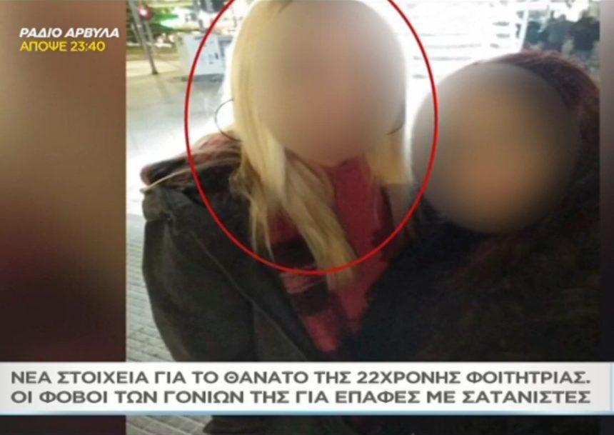 Νέα στοιχεία για τον θάνατο της 22χρονης φοιτήτριας – Τι αποκαλύπτει στο «Μαζί σου» στενή φίλη της (video) | tlife.gr